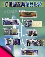 "awarded the first GMP certificate in pharmaceutical manufacturing, same year,  products were introduced to ""省聯標 the invite public bidding,"" the greatest national medicine-request system, and the market was actively extended to VGH., NCKU Medical Center, and lots of private hospitals all over Taiwan."